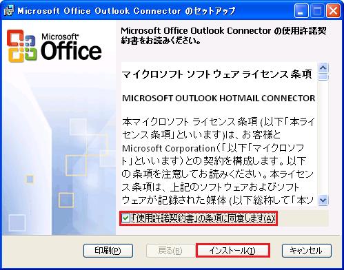 HMC_install_06