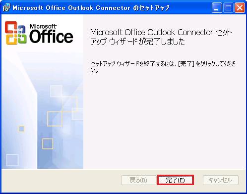HMC_install_08