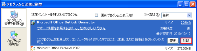 OLC_uninstall_XP_01