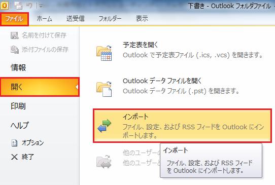 OL_csv_import_18_2010