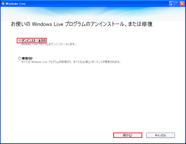 WLE_uninstall_XP_02