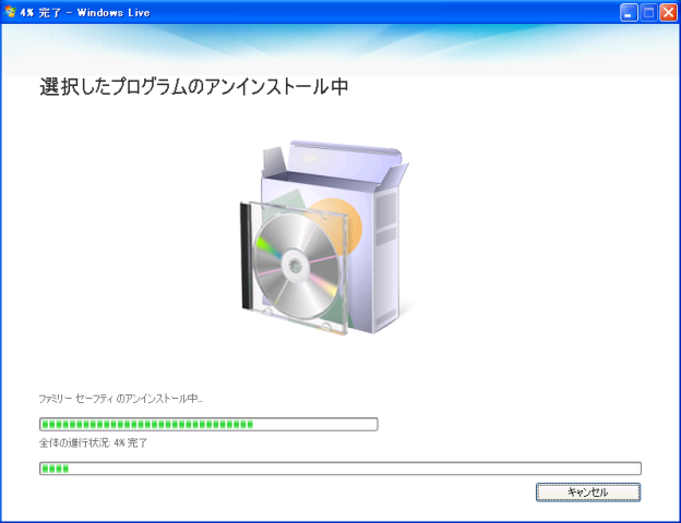 WLE_uninstall_XP_03