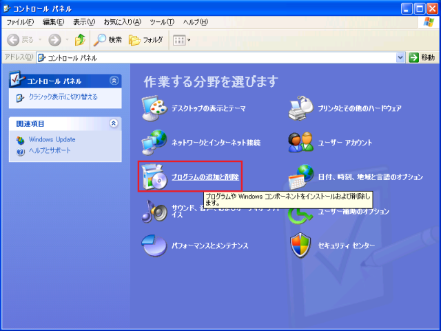 uninstall_XP_02