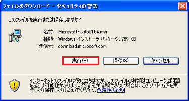 uninstall_fixit_02
