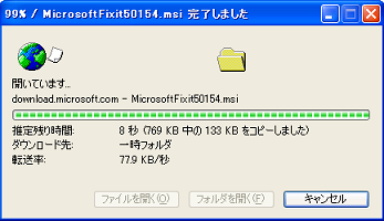 uninstall_fixit_03