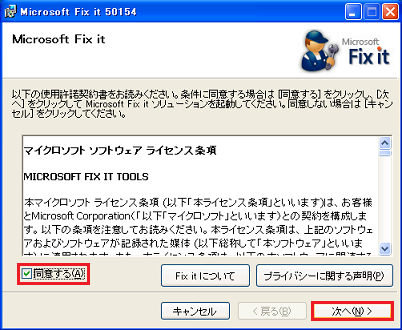 uninstall_fixit_05