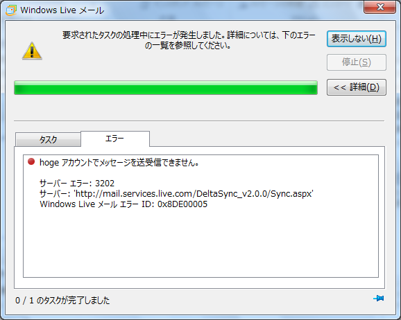 Hotmail_SSL_07