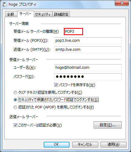 Hotmail_SSL_10