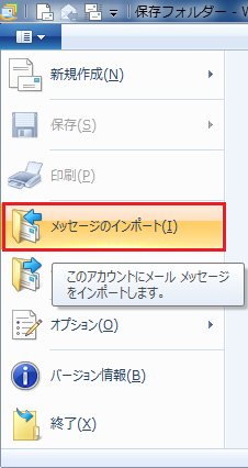 WLM2011_import_03