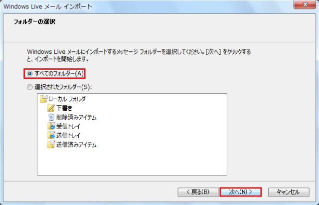 WLM2011_import_08