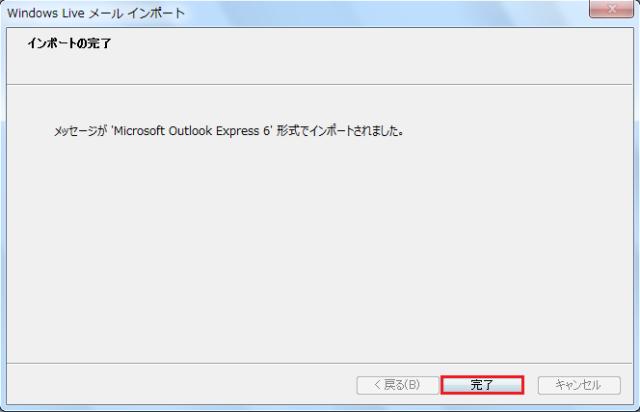 WLM2011_import_09