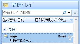imap_delete_01