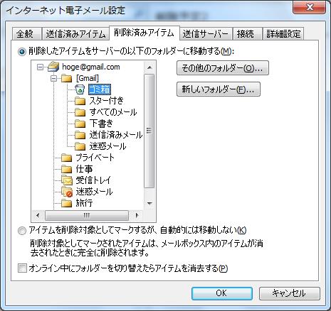 imap_delete_08