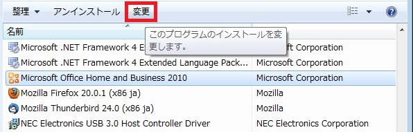 2010custom_uninstall_03