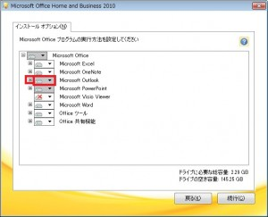 2010custom_uninstall_05