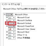 Office 2010 から一部のアプリケーションのみを削除する方法(カスタムインストール)