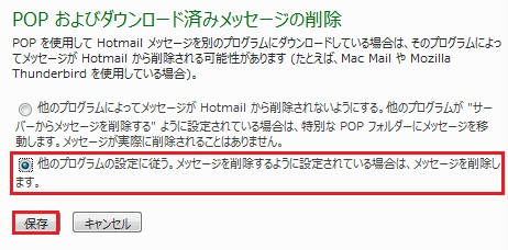 Hotmail_POP02