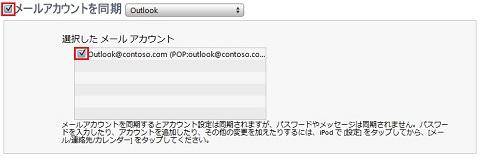 ipod_sync06