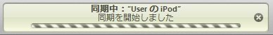 ipod_sync10