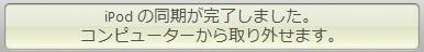 ipod_sync11