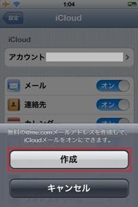 iCloud_B03