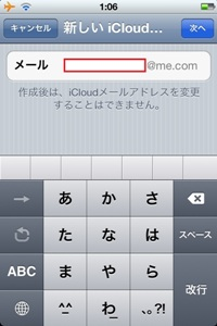 iCloud_B04