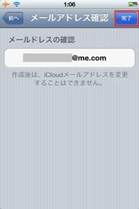 iCloud_B05