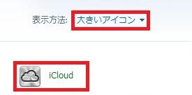 iCloud_C03