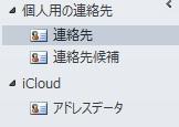 iCloud_address01