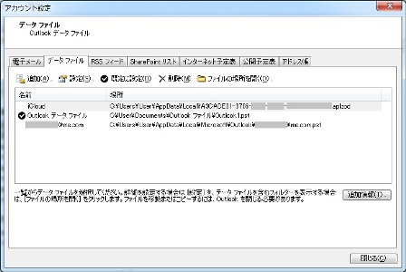 iCloud_datafile