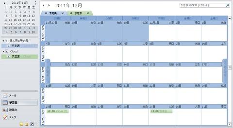 iCloud_schedule02