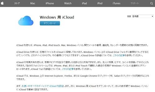 icloud_win