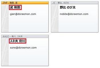 iCloud_addressname01