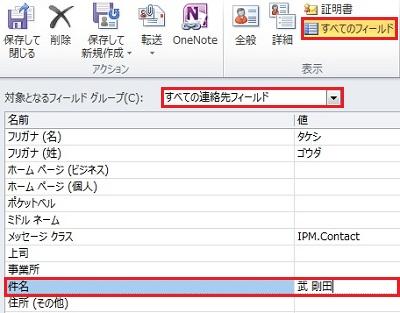 iCloud_addressname03