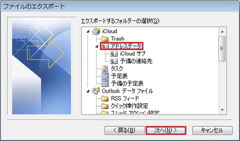 iCloud_addressname12