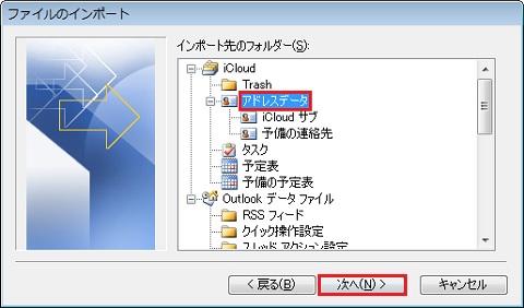 iCloud_addressname19