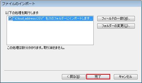 iCloud_addressname20