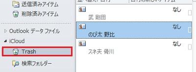 iCloud_addressname21