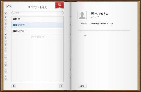 icloudcom_contact_01