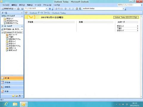 Win8CP_OL2007main