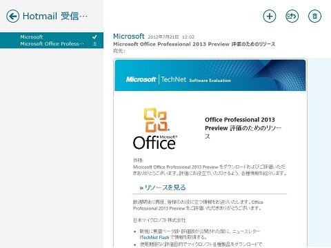 Win8_mail_C02