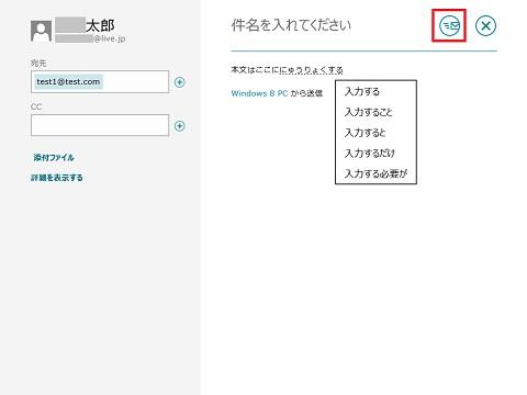 Win8_mail_C05