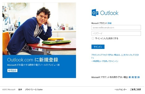 Outlook.com_01