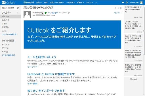 Outlook.com_025