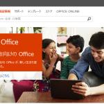 """新しく生まれ変わった!? """"Office 365 Solo"""" と """"Office 365 Premium"""" まとめ"""