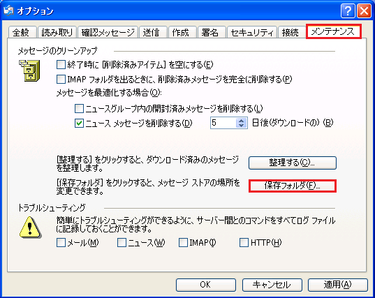 OE_mail_backup_02