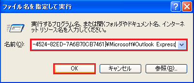 OE_mail_backup_07