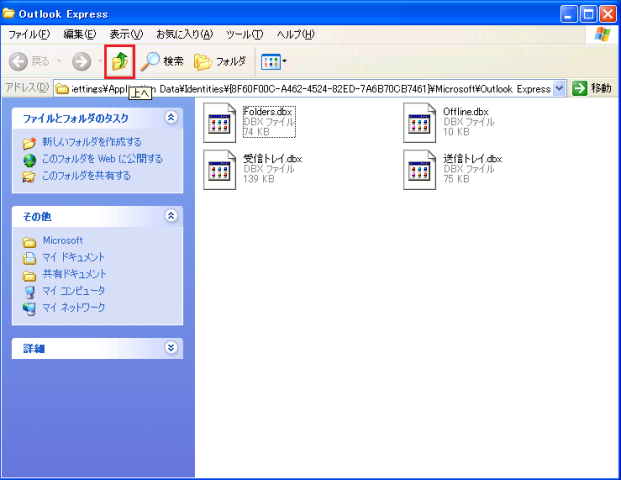 OE_mail_backup_08