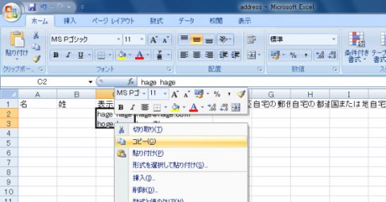 OL_csv_import_05