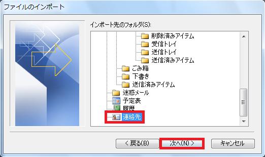 OL_csv_import_23